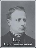 Іван Бартошевський