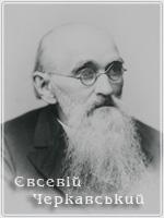 Євсевій Черкавський