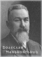Болеслав Маньковський