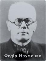 Федір Науменко