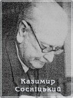 Казимир Сосніцький
