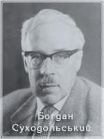 Богдан Суходольський