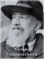 Казимир Твардовський