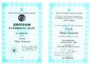 kandydatskyj-dyplom-2