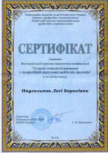 sertyf-z-kryvonosa-10