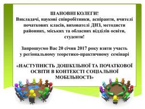 shanovni-kolehy